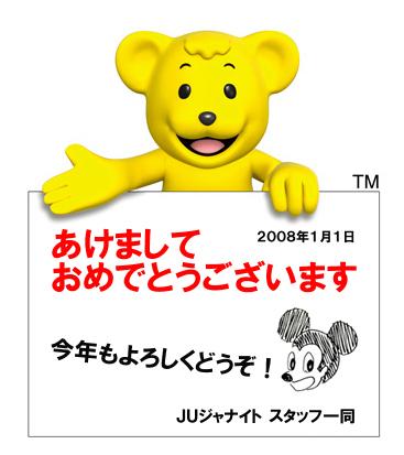 あけましておめでとうございます2008.jpg