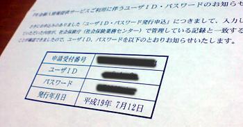 年金個人情報提供サービス.jpg