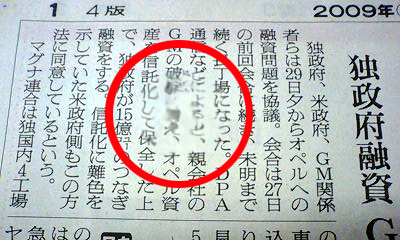 黄斑円孔_090530_新聞.jpg