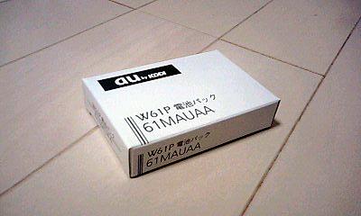 100414_w61p電池パック.jpg