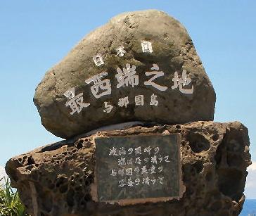 日本の最も西
