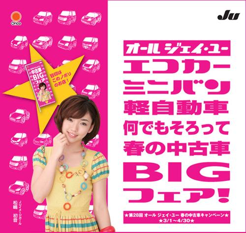 2011春キャンペーン.jpg