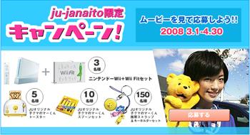 ju-janaito限定キャンペーン!.jpg