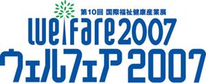 logo_welfare2007_1.jpg