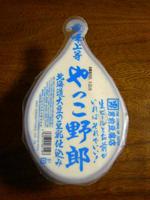 yakko-yarou_01.jpg