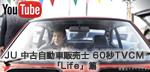 JU 中古自動車販売士 60秒TVCM 「Life」篇