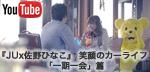 『JU×佐野ひなこ』笑顔のカーライフ 「一期一会」篇