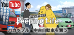 【JU 中古自動車販売士×Peeping Life】バカップル 中古自動車を買う編