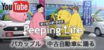 【JU 中古自動車販売士×Peeping Life】バカップル 中古自動車に踊る編