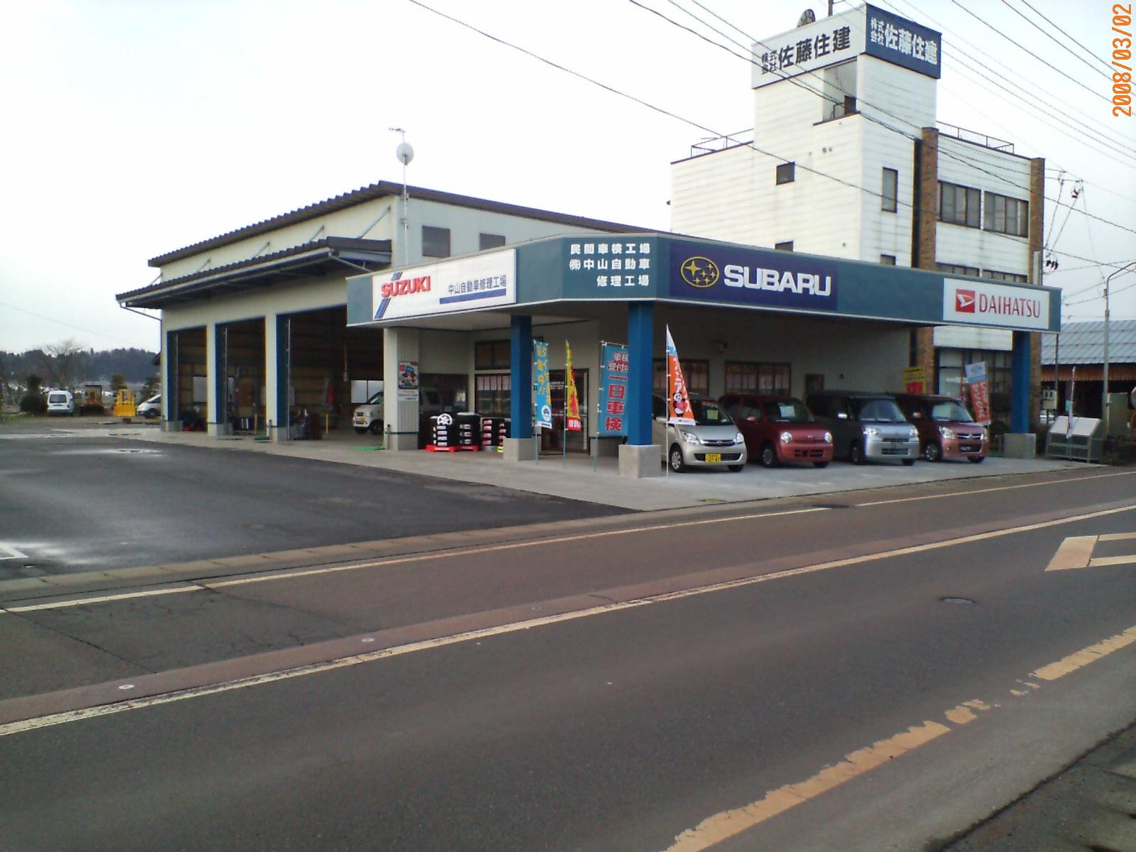 (株)中山自動車修理工場(新潟)|中古車ならJUジャナイト ...